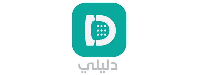 تطبيق دليلي - أفضل برامج معرفة اسم المتصل