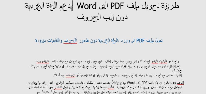 طريقة تحويل Pdf إلى Word يدعم العربية دون مشاكل قلب الحروف أو تشوهها