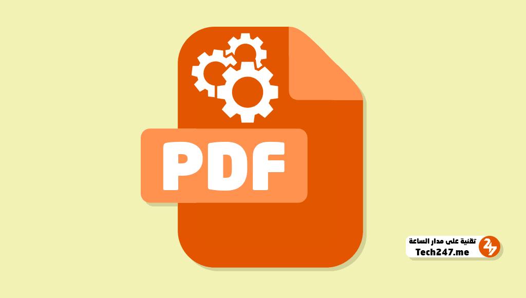 أفضل برنامج Pdf مجاني يتيح فتح ملفات Pdf وتعديلها بسهولة أو حتى تحويلها