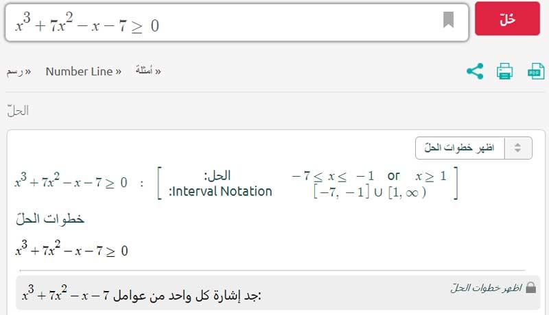 موقع Symbolab لحل المسائل والمعادلات