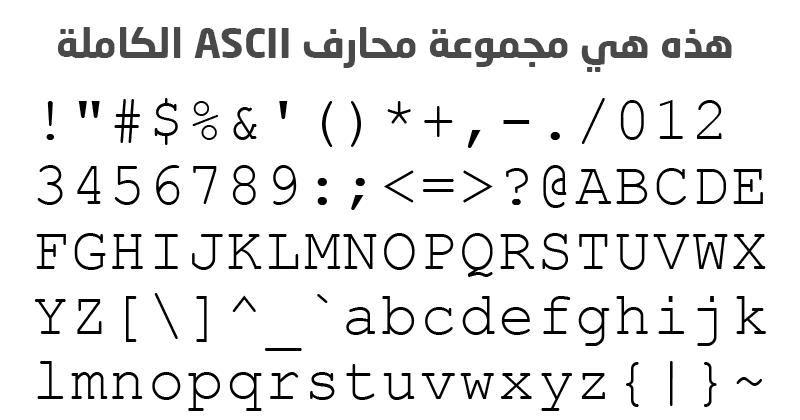 مجموعة محارف ASCII
