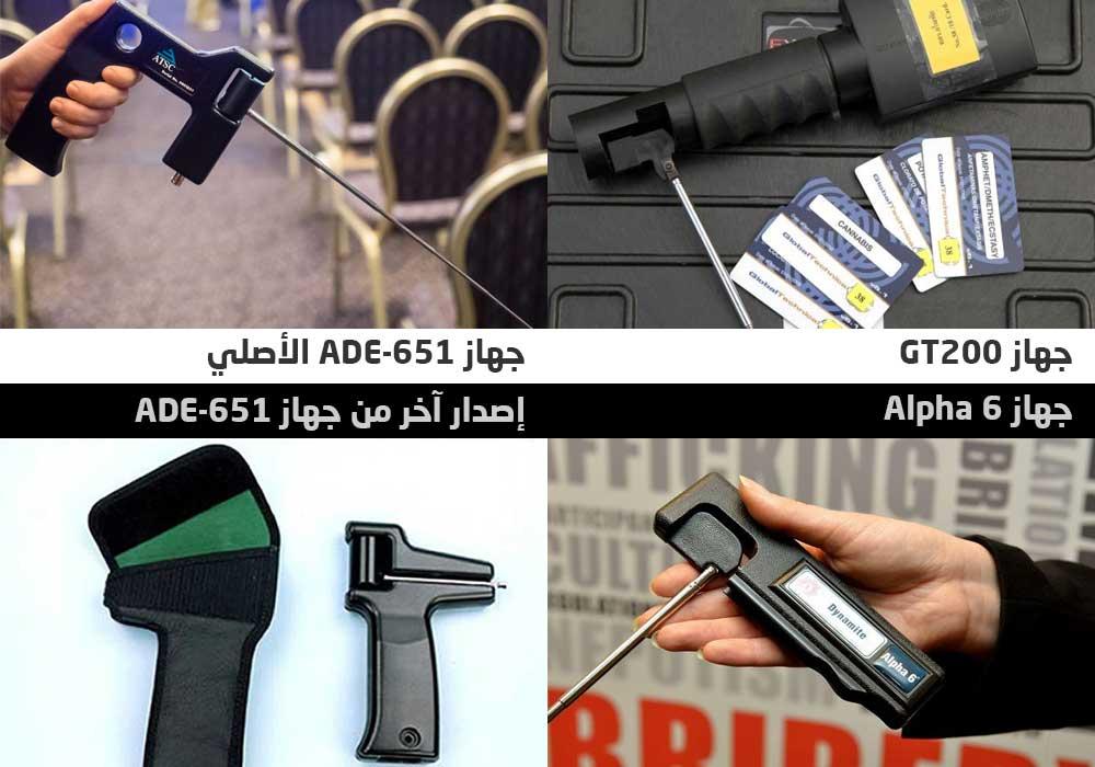 أشهر أجهزة كاشفات القنابل المزيفة