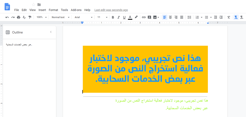 طرق استخراج نص من صورة باستخدام Google Docs