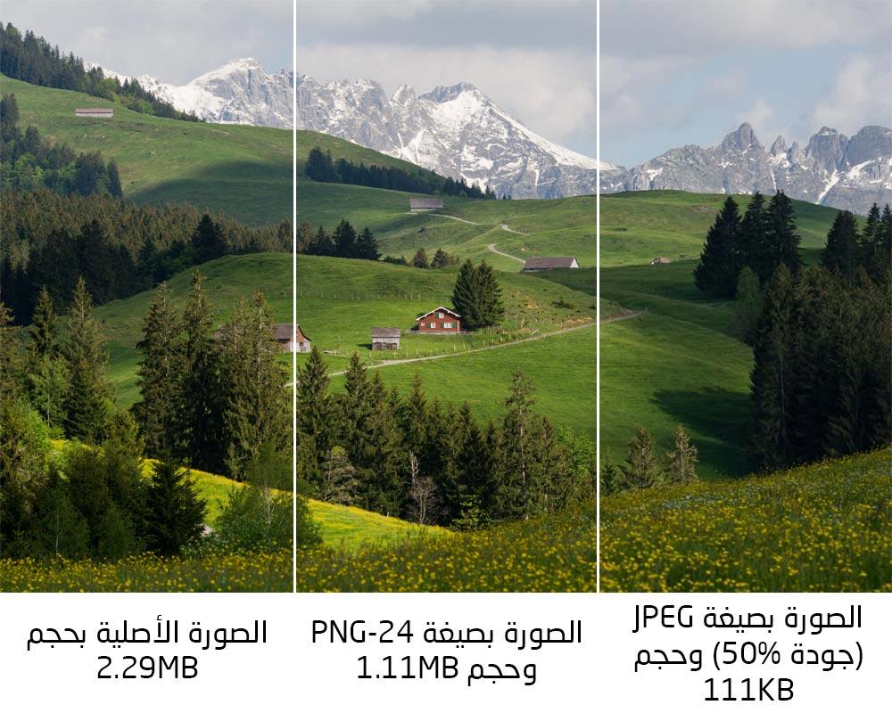 الفرق في الحجم بين الصور الخام والصور المضغوطة.
