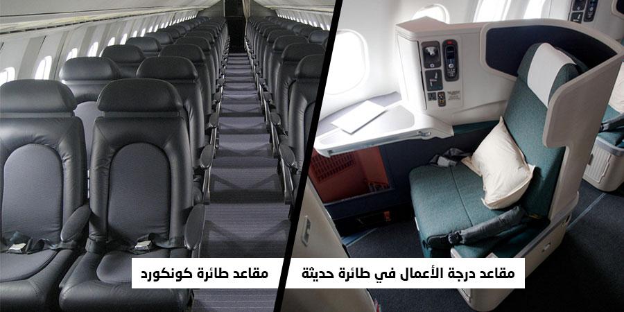 مقاعد طاءرة كونكورد مقابل مقاعد درجة الأعمال في الطائرات الحديثة